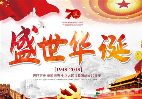 宝应县千子莲食品有限公司祝大家国庆节快乐!