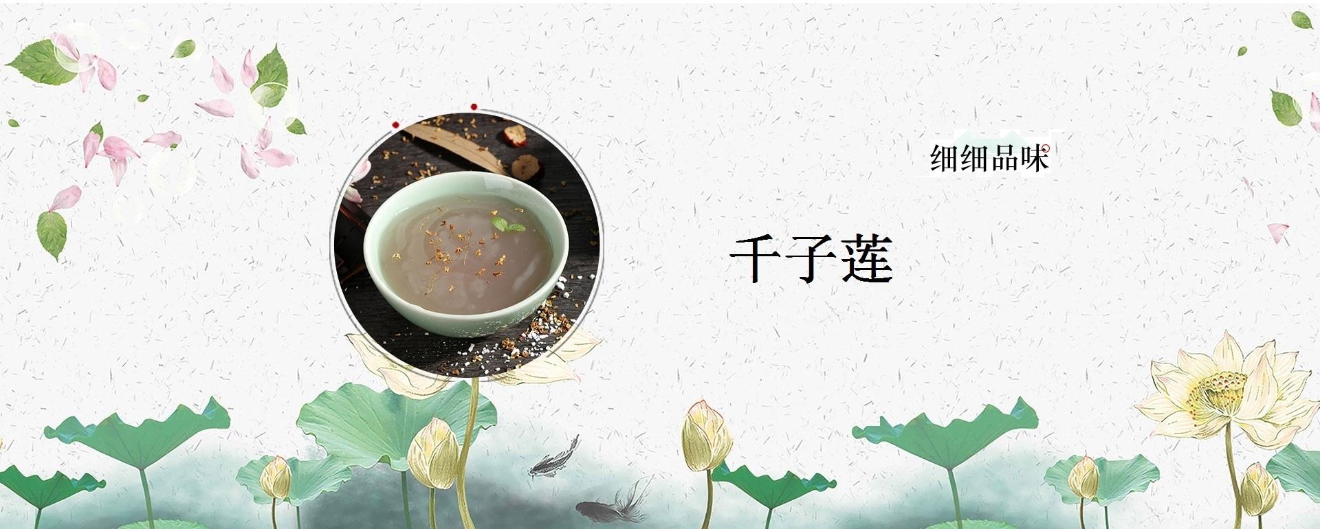 传承地道纯藕粉