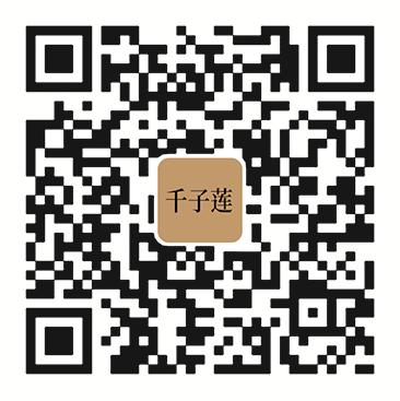 千子莲千赢国际qy88千亿棋牌官网公众号二维码